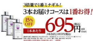 【2018年度版】抜け毛予防グローリン・ギガの最安値は695円!