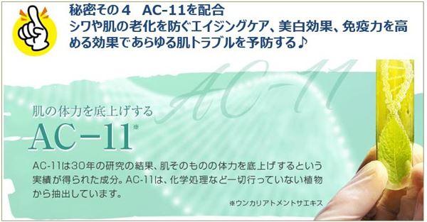 ハダギワ美容液 AC-11を配合