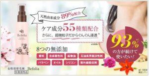 女性のための無添加育毛剤 ビフォリア(Befolia)