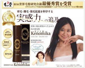 医薬部外品の育毛剤「ケノミカ(Kenomika)」