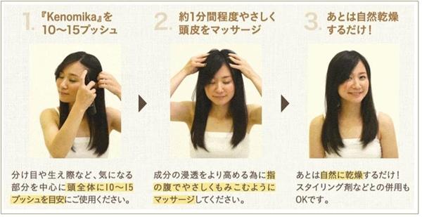 医薬部外品の育毛剤「ケノミカ(Kenomika)」の効果的な使い方