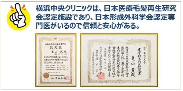 横浜中央クリニックは、経験豊富な日本形成外科学会認定専門医による治療