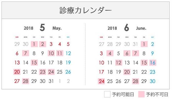 横浜中央クリニックの診療カレンダー