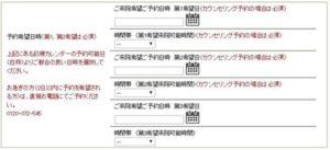 横浜中央クリニックの「お問い合わせ/ご相談フォーム」