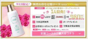 女性用育毛剤アヤカミ(AYAKAMI)の最安値