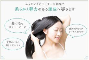女性用育毛剤アヤカミ(AYAKAMI) 薬用ローズヘアエッセンス(医薬部外品)