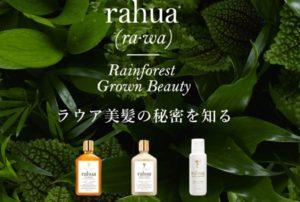 アマゾンの恵み、希少なラウアオイルで美しい髪へ 「rahua ラウア ヘアケア」