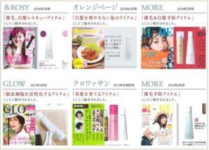 女性の薄毛、抜け毛に新発想の育毛剤「CA101」は多くの雑誌で取り上げられ話題に!