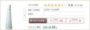 女性の育毛剤「CA101」は大手口コミサイトでは、5.8ポイントと高評価