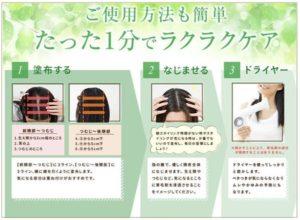 無添加育毛剤「マイナチュレ」の効果的な使い方