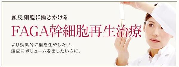 東京ビューティークリニック FAGA幹細胞再生治療(無痛)施術方法
