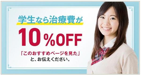 東京ビューティークリニックのキャンペーン・モニター募集・無料カウンセリング情報