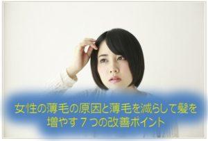 女性の薄毛の原因と薄毛を減らして髪を増やす7つの改善ポイント