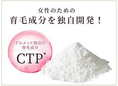 育毛成分CTPは、三省製薬株式会社は発見・開発した成分で、安全性も高い成分