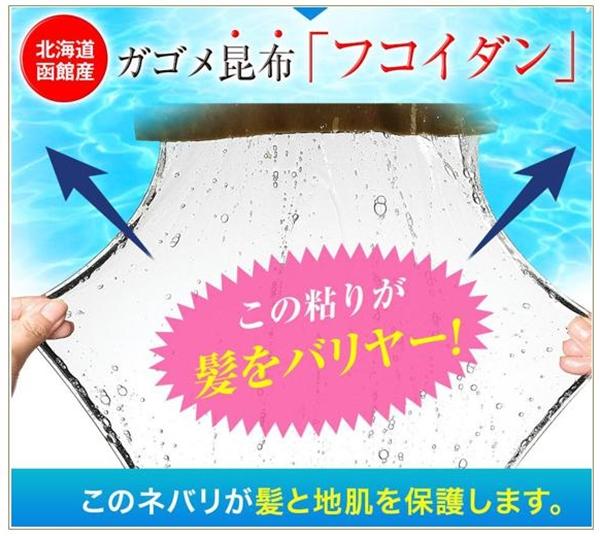 ルプルプはガゴメ昆布「フコイダン」を使用している