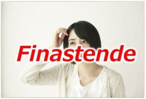フィナステリド(finasteride)