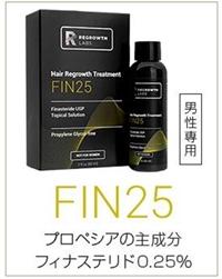 リグロースラボFIN25