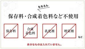 合成保存料・合成着色料・乳化剤・増量剤の添加物は不使用