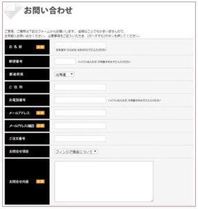 24時間受付可のメール(お問い合わせフォーム)