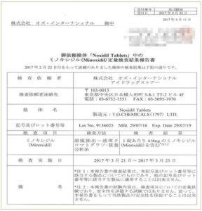 アイドラッグストアーの鑑定書(ミノキシジルタブレット)