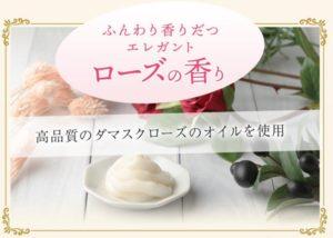 エレガントな香りのバランローズ(VALANROSE)クリームシャンプー