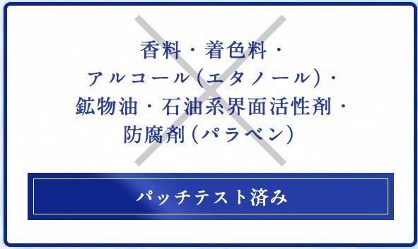 ミューノアージュ香料・着色料・アルコール(エタノール)・鉱物油・石油系界面活性剤・防腐剤(パラベン)は不使用。