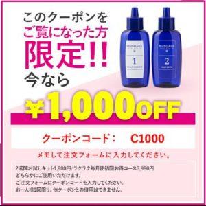 ミューノアージュの1,000円クーポン
