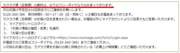ミューノアージュの公式サイトにも記載されていますが、「お問合わせフォーム」からでは解約はできません