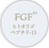FGF(ヒトオリゴペプチド-13)